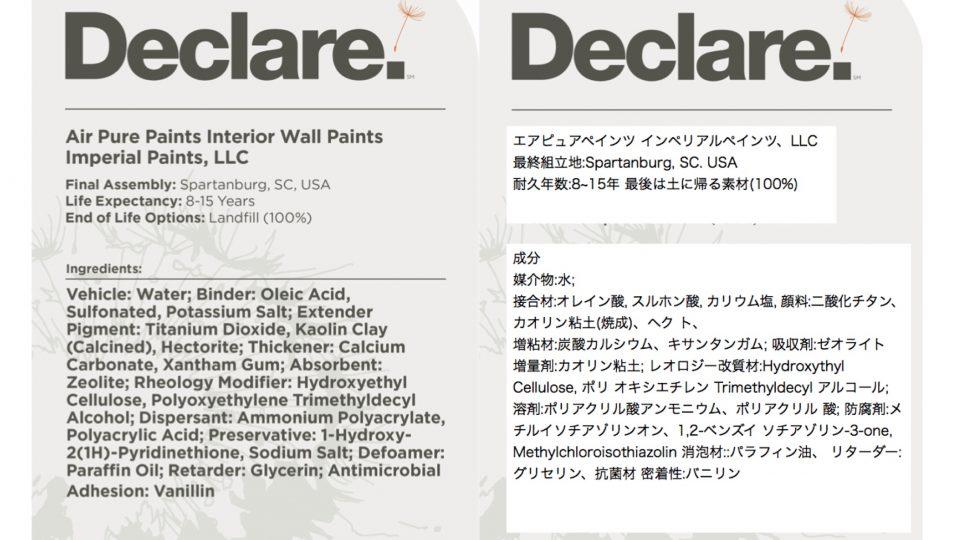 オーガニックペイントジャーナル 7月号 安全な製品をお届けするために Declareラベル