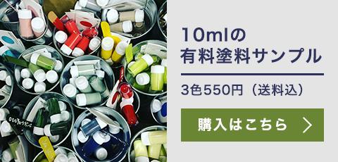 10mlの有料サンプル