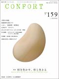 CONFORT No.159 2017年 12月号