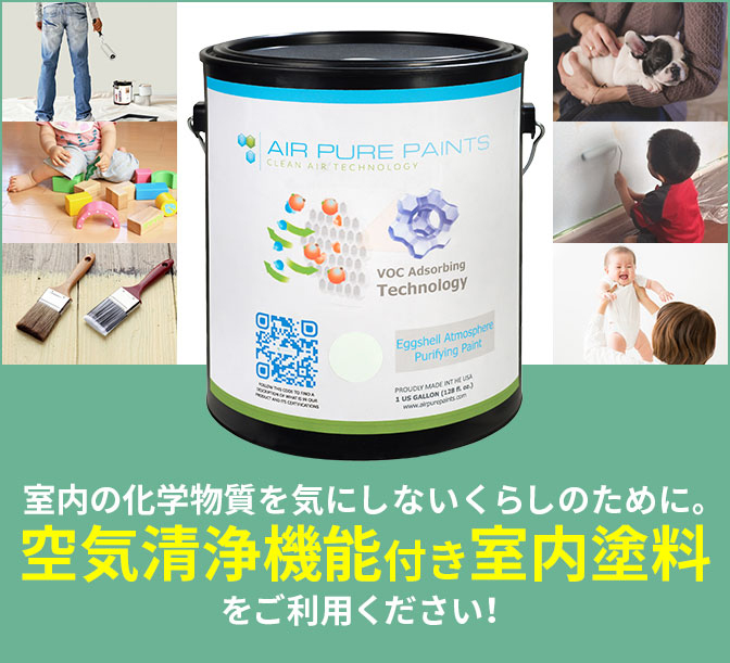 室内の化学物質を気にしないくらしのために。空気清浄機能付き室内塗料をご利用ください!